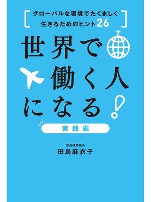 cover image of 世界で働く人になる!実践編~グローバルな環境でたくましく生きるためのヒント26: 本編