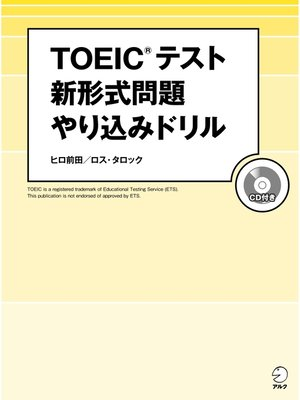cover image of [音声DL付]TOEIC(R)テスト 新形式問題やり込みドリル~新傾向を徹底分析した問題で最新戦略を伝授!: 本編