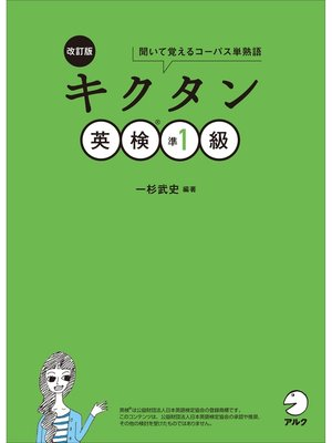 cover image of [音声DL付]改訂版 キクタン英検(R)準1級: 本編