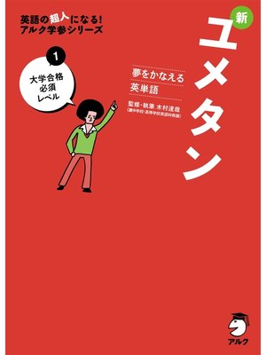 cover image of [音声DL付]夢をかなえる英単語 新ユメタン1 大学合格必須レベル: 本編