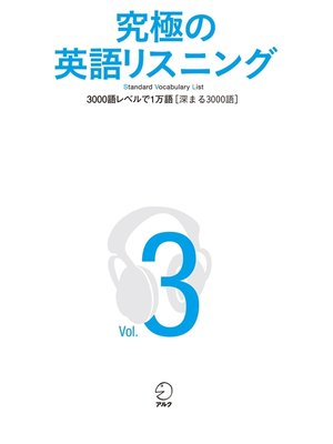 cover image of [音声DL付]究極の英語リスニング Volume3 3000語レベルで1万語[深まる3000語]: 本編