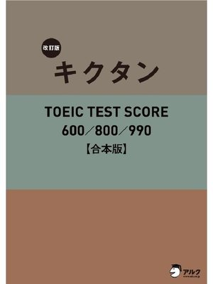 cover image of [音声DL付]改訂版 キクタン TOEIC TEST SCORE 600/800/990 合本版~TOEIC600点から990点レベルに対応した英単語を1冊に網羅!: 本編