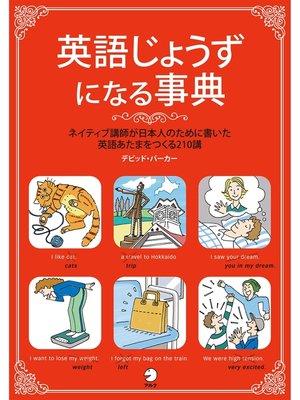 cover image of 英語じょうずになる事典: 本編