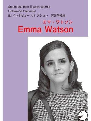 cover image of [音声DL付] ハリウッドスターの英語・英国俳優編「エマ・ワトソン」: 本編