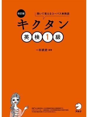 cover image of [音声DL付]改訂版 キクタン英検(R)1級: 本編
