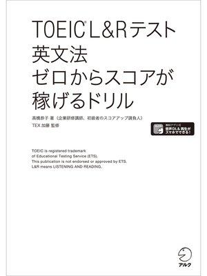 cover image of [新形式問題対応/音声DL付]TOEIC(R) L&Rテスト 英文法 ゼロからスコアが稼げるドリル: 本編