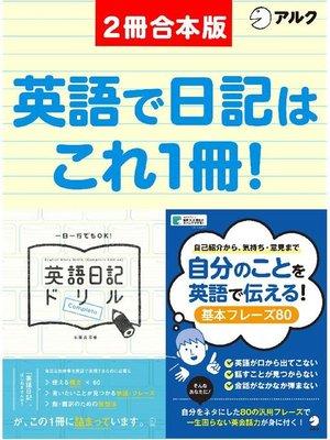 cover image of 英語日記ドリル【complete】/ 自分のことを英語で伝える!基本フレーズ80 合本版: 本編