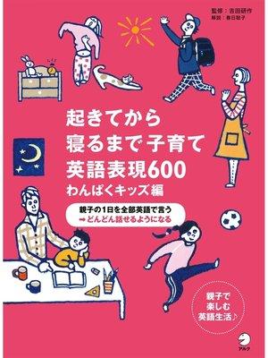 cover image of [音声DL付]起きてから寝るまで子育て英語表現600 わんぱくキッズ編: 本編