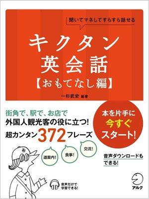 cover image of [音声DL付]キクタン英会話【おもてなし編】: 本編