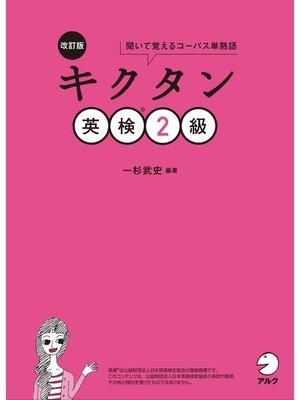cover image of [音声DL付]改訂版 キクタン英検(R)2級: 本編