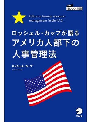 cover image of ロッシェル・カップが語る アメリカ人部下の人事管理法 Effective human resource management in the U.S.: 本編