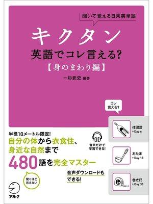 cover image of [音声DL付]キクタン 英語でコレ言える?【身のまわり編】: 本編