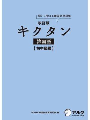 cover image of [音声DL付]改訂版キクタン韓国語 初中級編: 本編
