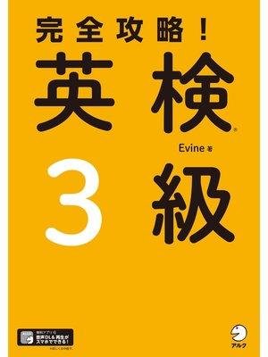 cover image of [音声DL付]完全攻略! 英検(R)3級: 本編