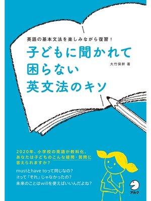 cover image of 子どもに聞かれて困らない 英文法のキソ: 本編