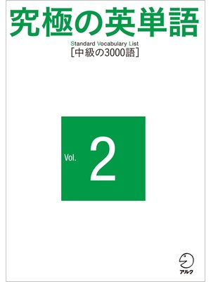 cover image of 究極の英単語 SVL Volume2 中級の3000語: 本編