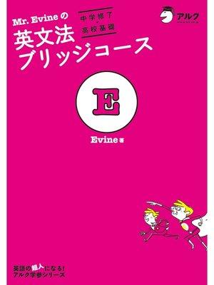 cover image of Mr. Evineの英文法ブリッジコース[中学修了→高校基礎]: 本編
