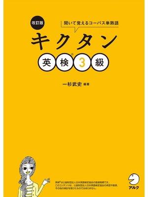 cover image of [音声DL付]改訂版 キクタン英検(R)3級: 本編