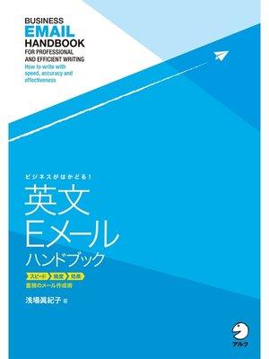 cover image of [音声DL付]ビジネスがはかどる! 英文Eメールハンドブック: 本編