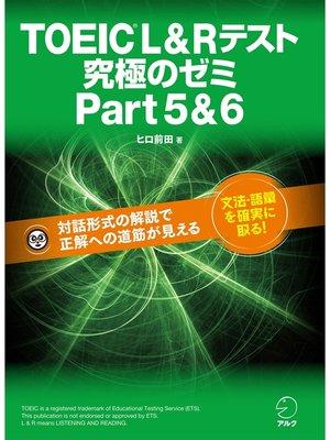 cover image of [新形式問題対応]TOEIC(R) L & R テスト 究極のゼミ Part 5 & 6: 本編