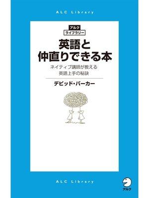 cover image of 英語と仲直りできる本 ネイティブ講師が教える英語上手の秘訣: 本編