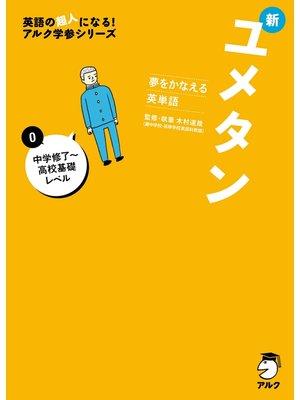 cover image of [音声DL付]夢をかなえる英単語 新ユメタン0 中学修了~高校基礎レベル: 本編