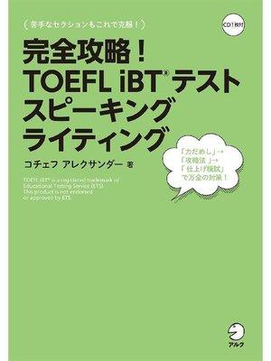 cover image of [音声DL付]完全攻略! TOEFL iBT(R) テスト スピーキング ライティング: 本編