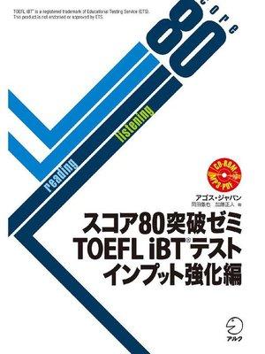 cover image of [音声DL付]スコア80突破ゼミ TOEFL iBT(R) テスト インプット強化編: 本編