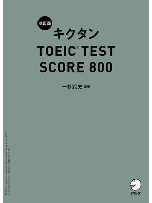 cover image of [音声DL付]改訂版 キクタン TOEIC(R) TEST SCORE 800: 本編