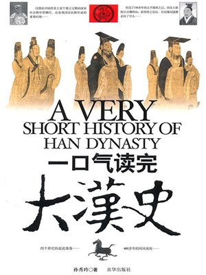 cover image of 一口气读完大汉史