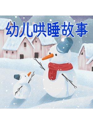 cover image of 幼儿哄睡故事