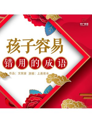 cover image of 孩子容易错用的成语