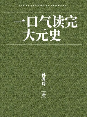 cover image of 一口气读完大元史