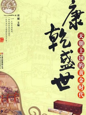 cover image of 康乾盛世