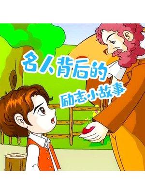 cover image of 名人背后的励志小故事