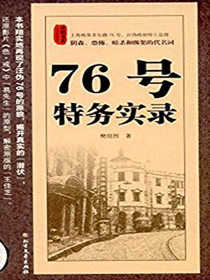 cover image of 76号特务实录
