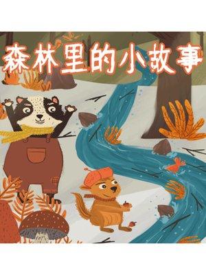 cover image of 森林里的小故事