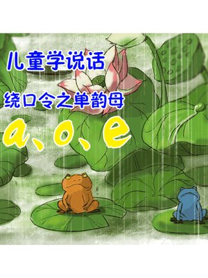 cover image of 儿童学说话·绕口令之单韵母a、o、e