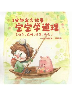 cover image of 三分钟寓言故事