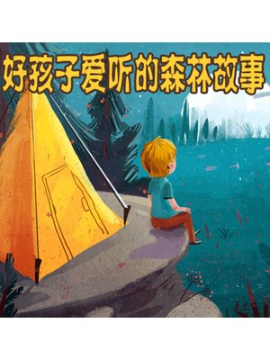 cover image of 好孩子爱听的森林故事
