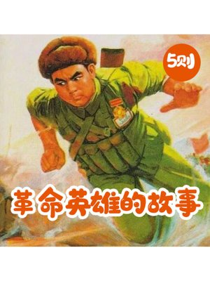 cover image of 革命英雄的故事5则