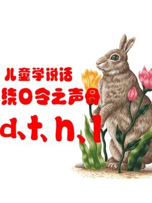 cover image of 儿童学说话?绕口令之声母d、t、n、l