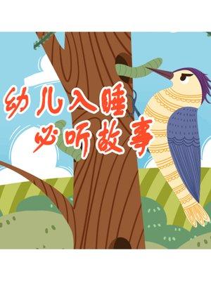 cover image of 幼儿入睡必听故事