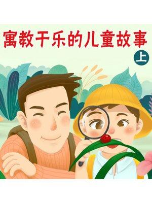 cover image of 寓教于乐的儿童故事(上)