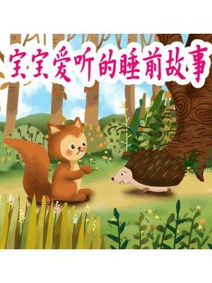 cover image of 宝宝爱听的睡前故事