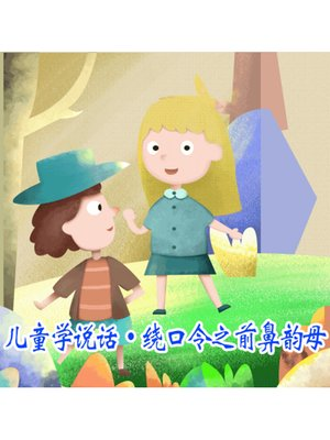 cover image of 儿童学说话?绕口令之前鼻韵母