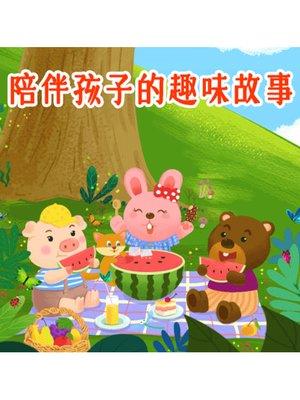 cover image of 陪伴孩子的趣味故事