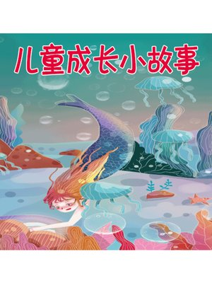 cover image of 儿童成长小故事