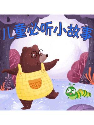 cover image of 儿童必听小故事