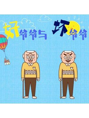 cover image of 好爷爷与坏爷爷
